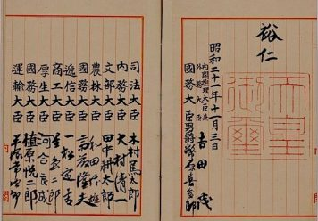 Nihon_Kenpo constitution